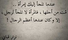 When a woman relies on you die for her as a woman never relies on anyone even the most powerful man -Nizar Qabani
