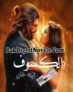 Al Kasoof (Complete Novel) By Naina Khan Romantic Novels To Read, Best Romance Novels, Best Novels, Romance Books, English Novels, English Writing, Novels To Read Online, Thriller Novels, Free Novels