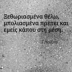 #quotes #greekquotes #quotesaboutlife #quotstagram #quoteoftheday #instaphoto #instaquotes #apofthegmata #lquotes