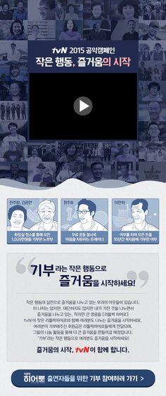 tvN 2015 기부 캠페인
