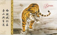 1pcs China Meticulous Tiger Painting Calligraphy Postcard Tiger Roaring #26