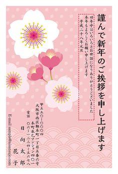 挨拶状ドットコムの和風年賀状♪  桜がパッと開いた、華やかな年賀状で新春のご挨拶はいかがでしょうか。   #年賀状 #2016 #年賀はがき #デザイン #申年 #さる