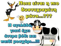 Funny Greek Quotes, Funny Quotes, Bad Girl Quotes, Just Kidding, Funny Cartoons, Picture Video, Laughter, Jokes, Comics