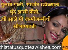 Gujarati dating best ukhane 2021 ☝️ Superb Rare