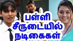 பள்ளி சீருடையில் நடிகைகள் |   school dress |   Latest Tamil cinema news  |  Cinerockzபள்ளி சீருடையில் நடிகைகள் school dress Latest Tamil cinema news Cinerockz This video is show for tamil a... Check more at http://tamil.swengen.com/%e0%ae%aa%e0%ae%b3%e0%af%8d%e0%ae%b3%e0%ae%bf-%e0%ae%9a%e0%af%80%e0%ae%b0%e0%af%81%e0%ae%9f%e0%af%88%e0%ae%af%e0%ae%bf%e0%ae%b2%e0%af%8d-%e0%ae%a8%e0%ae%9f%e0%ae%bf%e0%ae%95%e0%af%88%e0%ae%95%e0%ae%b3/