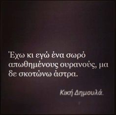 The Diary of Endless Wonders Smart Quotes, Love Me Quotes, Funny Quotes, Life Quotes, Favorite Quotes, Best Quotes, Wattpad Quotes, Something To Remember, Greek Words