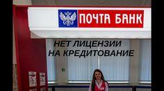 """""""Почта Банк"""" признал, что нет лицензии на кредитование!"""