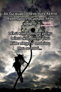 Greek Quotes, Lyrics, Memes, Studios, Angel, Animals, Inspiring Sayings, Animales, Animaux