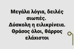 Soul Quotes, Happy Quotes, Feeling Loved Quotes, Love Others, Greek Quotes, Picture Quotes, Wise Words, Philosophy, Greeks