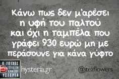 Greek quotes discovered by τζωρτζινα on We Heart It Funny Greek Quotes, Funny Picture Quotes, Funny Quotes, Funny Pictures, Funny Memes, Jokes, Speak Quotes, Teaching Humor, Clever Quotes