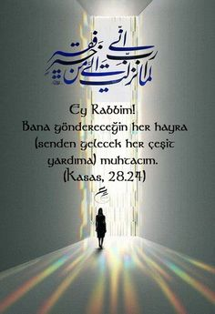 Allah Islam, Alhamdulillah, Word Of God, Islamic Quotes, Quran, Amen, Prayers, Words, Life