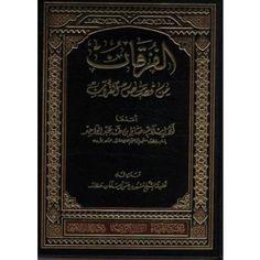 الفرقان من قصص القرآن