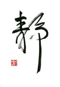 Kanji calligraphy of sei, 静stillness/quiet. (Source)
