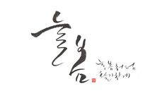 Calligraphy by Jeon Inhee