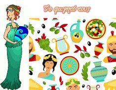Τετάρτη στο ... Τέταρτο!: Η καθημερινή ζωή και η εκπαίδευση των Αθηναίων Kids Rugs, Blog, Kid Friendly Rugs, Blogging, Nursery Rugs
