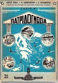 Αποτέλεσμα εικόνας για παλιά σχολικά βιβλία δημοτικού Greek Culture, Retro Ads, 80s Kids, Vintage Magazines, My Memory, Back In The Day, Alexandria, Old Photos, Childhood Memories