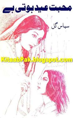 All Urdu PDF Novels: Mohabbat Eid Hoti Hai By Subas Gul