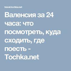 Валенсия за 24 часа: что посмотреть, куда сходить, где поесть - Tochka.net