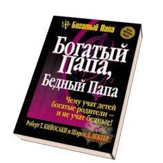 Богатый папа, бедный папа, книга, Кийосаки скачать бесплатно rtf fb2 doc