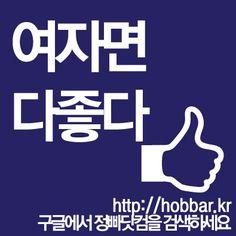 여자 좋아하는 형님들의 꿀알바. 선수알바 정빠닷컴 http://hobbar.kr