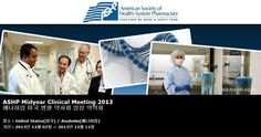 ASHP Midyear Clinical Meeting 2013 애너하임 미국 병원 약사회 임상 약학회