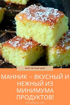 Baby Food Recipes, Baking Recipes, Dessert Recipes, Good Food, Yummy Food, Russian Recipes, No Cook Meals, Chocolate Recipes, Food And Drink