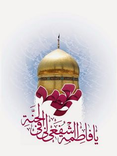 فاطمه معصومه Fatima Masumeh