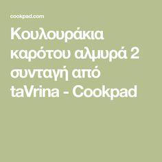 Κουλουράκια καρότου αλμυρά 2 συνταγή από taVrina - Cookpad Cooking, Kitchen, Brewing, Cuisine, Cook