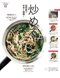 アムウェイ クィーン 基礎レシピ|QUEENレシピ+:Amway(日本アムウェイ) Queens Food, Japchae, Ethnic Recipes, Kitchen, Cooking, Kitchens, Cuisine, Cucina