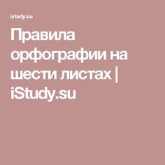 Правила орфографии на шести листах   iStudy.su