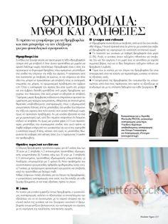 'θρομβοφιλία: μύθοι και αλήθειες' άρθρο του γυναικολόγου αναπαραγωγής κου. Ευριπίδη Μαντούδη FRCOG, υπεύθυνου για τις θεραπείες υποβοηθούμενης αναπαραγωγής στο Κέντρο Γυναικολογίας και Αναπαραγωγής 'Γέννημα' Madame Figaro Δεκ2013