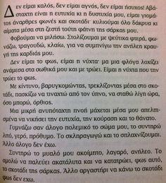 Αποσπάσματα Greek Quotes, Wisdom Quotes, El Greco, Brainy Quotes, Meaningful Quotes