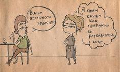 Самый сок! - Подборка комиксов и карикатур