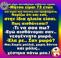 Greek Memes, Funny Greek Quotes, Funny Quotes, Laugh Out Loud, Kai, Jokes, Fashion, Humor, Funny Phrases