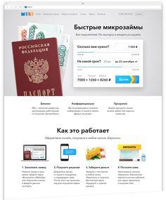 Макеты сайта сервиса «Мили»