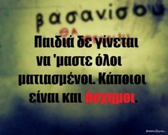 Funny Greek Quotes, Funny Picture Quotes, Funny Quotes, Funny Memes, Hilarious, Jokes, Wisdom Quotes, Life Quotes, Humor