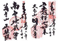 円覚寺(神奈川県鎌倉市)