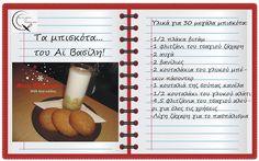 Θα σε κάνω Μαγείρισσα!: Τα μπισκότα του Αϊ Βασίλη! Christmas And New Year, Favorite Recipes, Sweets, Blog, Cakes, Drinks, Eve, Biscuits, Food And Drinks