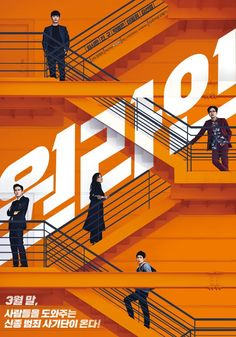 [Photos] Added new poster for the #koreanfilm 'One Line'