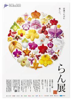 Japanese Event Poster: Orchid Festival. Ren Takaya. 2010  #orchidfestival, #rentakaya, #gurafiku,