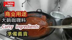 用途多,大大锅咖喱头,材料简单制作又省时!!!Curry ingredients ! Simple to make and time-saving - YouTube