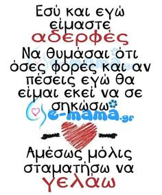 Funny Greek Quotes, Bff Quotes, Best Quotes Ever, Funny Pins, Kids And Parenting, True Stories, Best Friends, Lyrics, Sisters