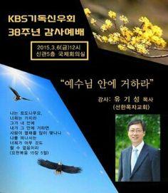 3.6(금) KBS  신관5층 국제회의실에서 유기성 목사님(선한목자 교회) 말씀 전해주십니다!!! '예수님 안에 거하라'