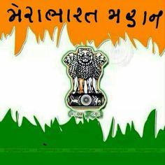 Mera bharat mahan Happy Independence Day, Art