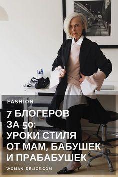 Fashion блогеры за 50 - стиль как отражение жизненного опыта