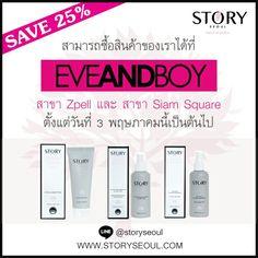 We are excited to announce that we are now available at EVEANDBOY Siam Square in Bangkok and EVEANDBOY Zpell Future Park in Rangsit. See you there!    ตื่นเต้นๆๆๆๆ! เราจะมาประกาศว่า สตอรี่โซลสกินแคร์มีวางจำหน่ายแล้วที่ EVEANDBOY สาขาสยามสแควร์และสาขาสเปลล์ ฟิวเจอร์ ปาร์ค รังสิต แล้วพบกันนนน ! #storyseoulskincare #storyseoul #ebstoryseoul