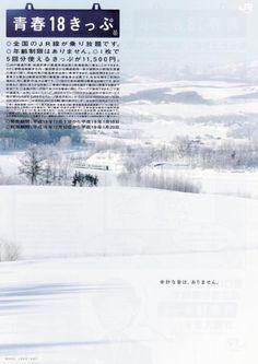 JR北海道・富良野線・上富良野駅~美馬牛駅 2006年冬「余計な音は、ありません。」