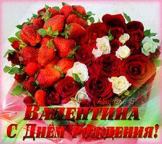 Валентина, с днем Рождения! - Открытки с именами