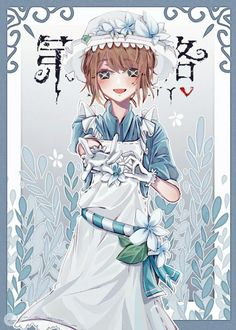 第五人格 图源lofter ID:st000347 V Cute, Cute Art, V Games, Identity Art, Image Comics, Anime Art Girl, Kawaii Anime, Chibi, Geek Stuff