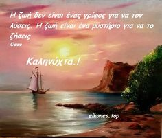 Sweet Dreams, Quotes, Greek, Movie Posters, Quotations, Film Poster, Quote, Greece, Shut Up Quotes